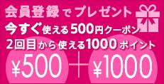 会員登録で今すぐ使える500円クーポン
