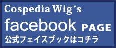 Cospedia wig 公式フェイスブックはこちら
