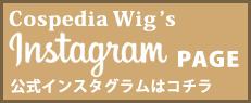 Cospedia wig 公式インスタグラムはこちら