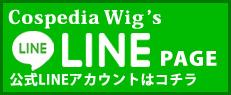 Cospedia wig 公式LINEアカウントはこちら