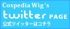 Cospedia wig 公式ツイッターはこちら