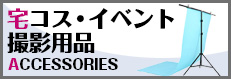 宅コス・イベント・撮影用品
