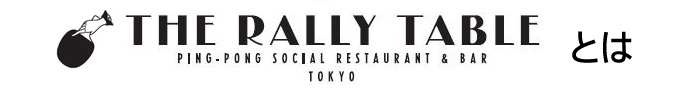 THE RALLY TABLEとは