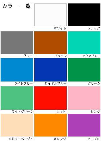 背景布 【布単品】 ※全13色