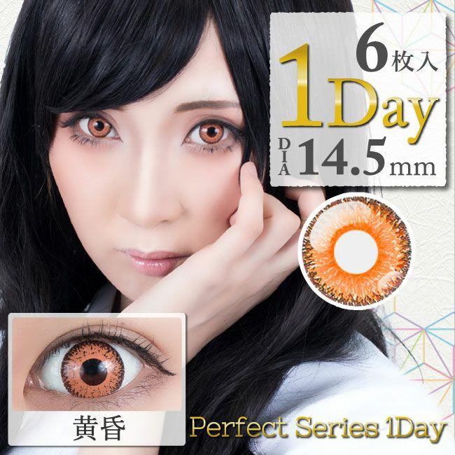 Perfect Series 黄昏オレンジ