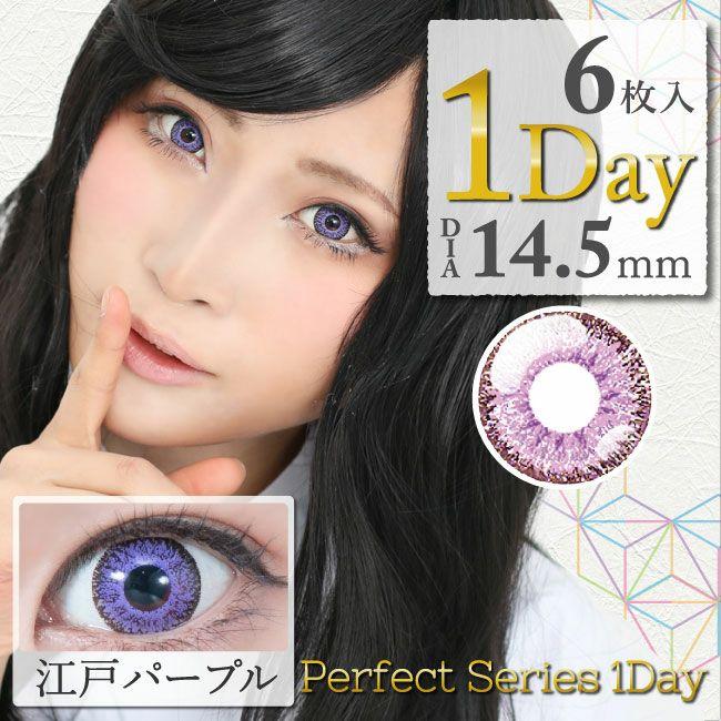 Perfect Series 江戸パープル