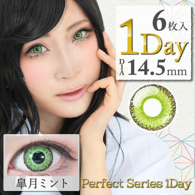 Perfect Series 皐月ミント