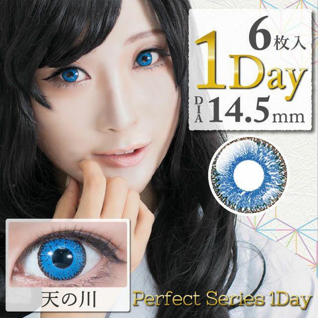 Perfect Series 天の川コバルトブルー
