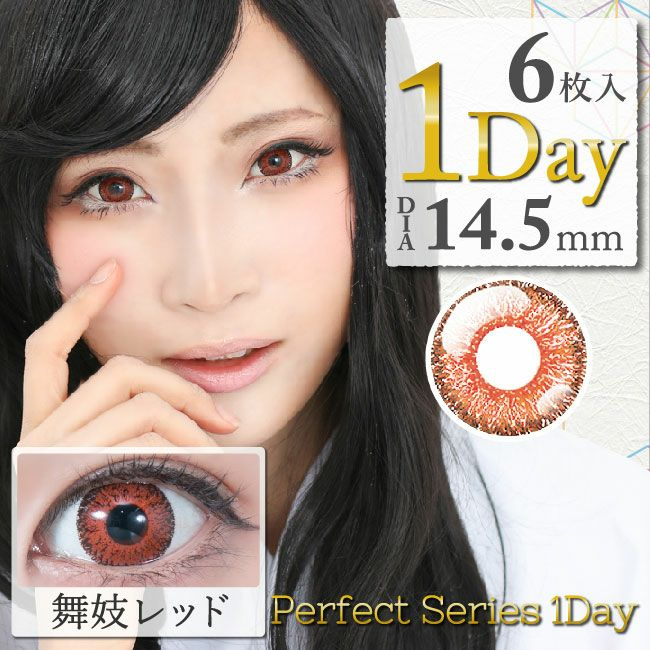 Perfect Series 舞妓レッド